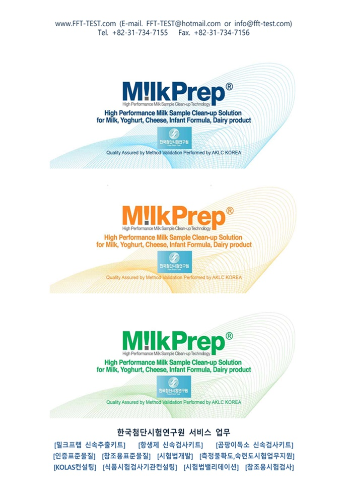 milkprep-cataloguefore-front-test20160804eng_ver_1